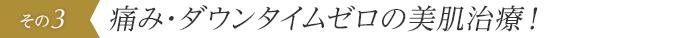 痛み・ダウンタイムゼロの美肌治療!