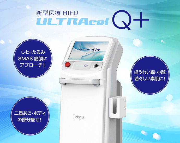 新型医療HIFU「ULTRAcel Q+」