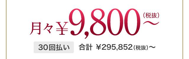 月々¥9,800~(税抜)30回払い合計 ¥295,852(税抜)~