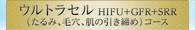 ウルトラセル HIFU+GFR+SRR(たるみ、毛穴、肌の引き締め)コース