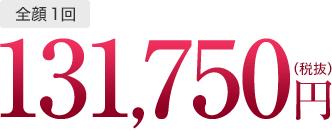 131,750円~(税抜)
