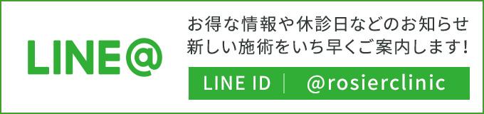 LINE@ 友達追加