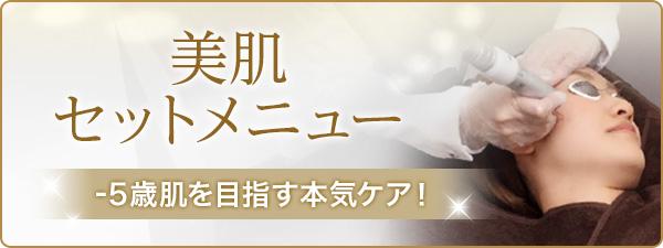 美肌セットメニュー -5歳肌を目指す本気ケア!19,800円~(税抜)